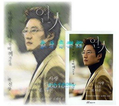 【象牙音樂】韓國人氣明星-- 朴新陽/Park Shin Yang Novel - Lovers 寫真書
