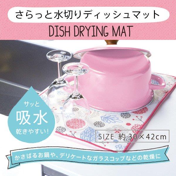(現貨)日本 MARNA 葉子 餐具 熊熊 吸水 速乾 排水墊 吸水布 吸水墊 廚房 餐墊 M