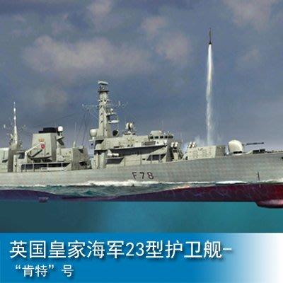 """小號手 1/350 英國皇家海軍23型護衛艦-""""肯特""""號 04544"""