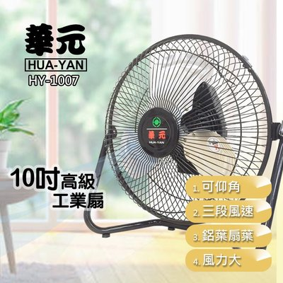 (免運費) 華元牌 10吋 高級工業扇 / 鋁葉 工業扇 電風扇 風扇 涼風扇 電扇 桌扇 小風扇 HY-1007
