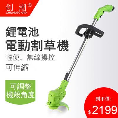 電動割草機鋰電池打草機除草機小型家用草坪機可擕式除草神器