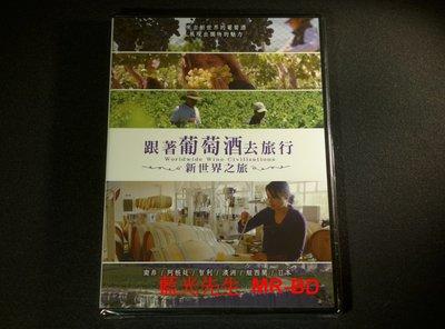 [DVD] - 跟著葡萄酒去旅行:新世界之旅 Worldwide Wine Civilizations (天空正版 )