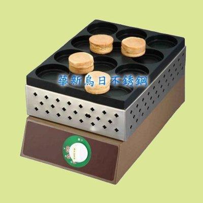 全新 紅豆餅機(圓形)瓦斯型 專營商用設備 餐廚規劃 大廚房不銹鋼設備