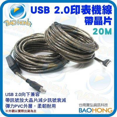 台南詮弘】USB 2.0 A公B公傳輸線 列表機印表機連接線 列印機數據線純銅線+線材加粗+訊號放大晶片 20M20公尺