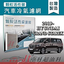 Jt車材 - 蜂巢式活性碳冷氣濾網 - 現代 HYUNDAI GRAND-STAREX 2019年後 附發票