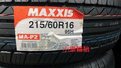 瑪吉斯 MA-P2 map2 map 2 215/60/16 實店安裝 現貨供應 歡迎來電洽詢預約《小樂輪胎倉庫》