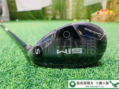 [小鷹小舖] TaylorMade SIM2 SIM 2 Rescue 高爾夫 混血木桿 全新V型鋼底設計 專業時尚外型