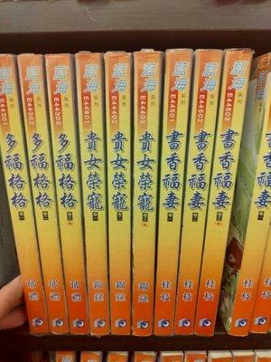 多福格格《1-3完》藍海 作者:郁禮【超級賣二手書】