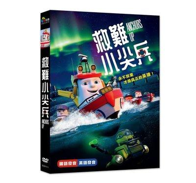 [DVD] - 救難小尖兵 Anchors Up ( 台聖正版 ) - 預計7/19發行