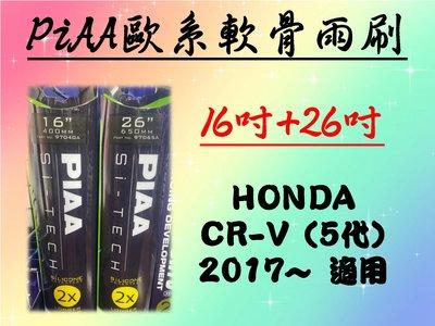 車霸- HONDA CR-V (5代) 專用雨刷 PIAA歐系軟骨雨刷 (16+26吋) 矽膠膠條 PIAA雨刷 雨刷