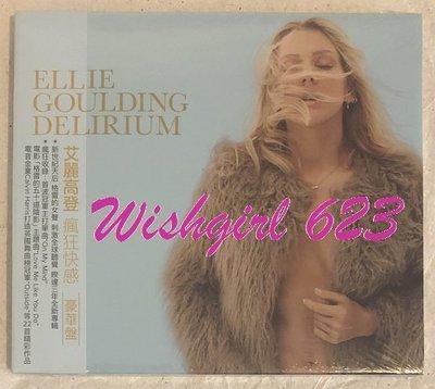 ELLIE GOULDING 艾麗高登『DELIRIUM/瘋狂快感』台版豪華盤專輯CD (全新品)~ 格雷的五十道陰影