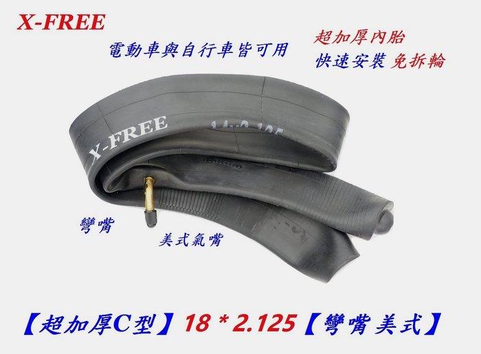 《意生》(超加厚C型免拆輪胎)18 x 2.125 電動車 電動自行車可用 18*2.125內胎 免拆輪框輪組輪子