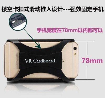 VR眼鏡Cardboard 2代虛擬現實手機專用頭戴式Daydream 【快速出貨】