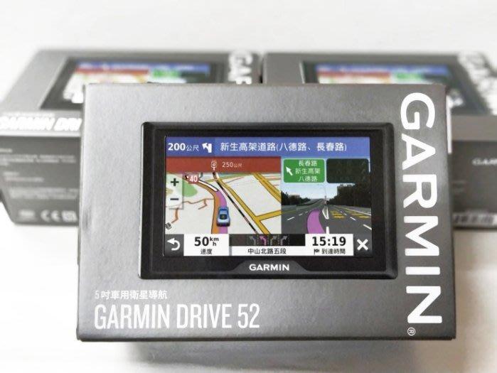 【行車達人】送PIZZA造型沙包座 GARMIN Drive52 DRIVE 52 衛星導航