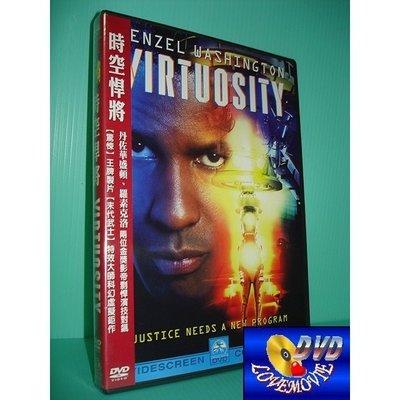 三區台灣正版【時空悍將Virtuosity (1995)】DVD全新未拆《費城、赤色風暴、緊急動員:丹佐華盛頓》