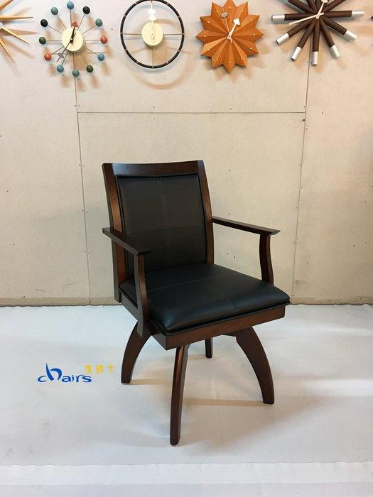 【挑椅子】扶手旋轉椅 實木 餐椅 休閒椅 會議椅 (復刻品) ZY-C41