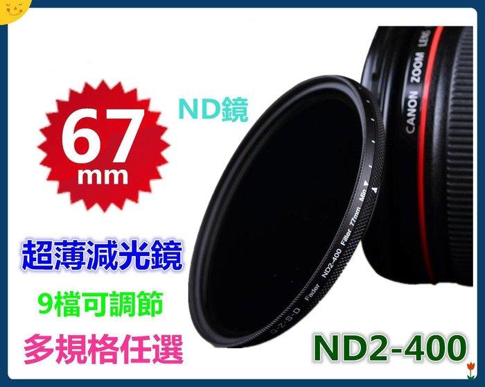 【可調ND2-400中灰減光鏡】 多規格任選!此賣場67mm單眼相機尼康G5光軌LG車軌NiSi腳架參考