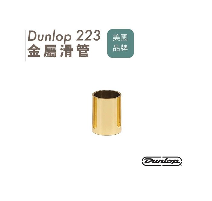 Dunlop 223 金屬 銅製 滑管 滑音管 Slide JDGO-223SI - 【黃石樂器】