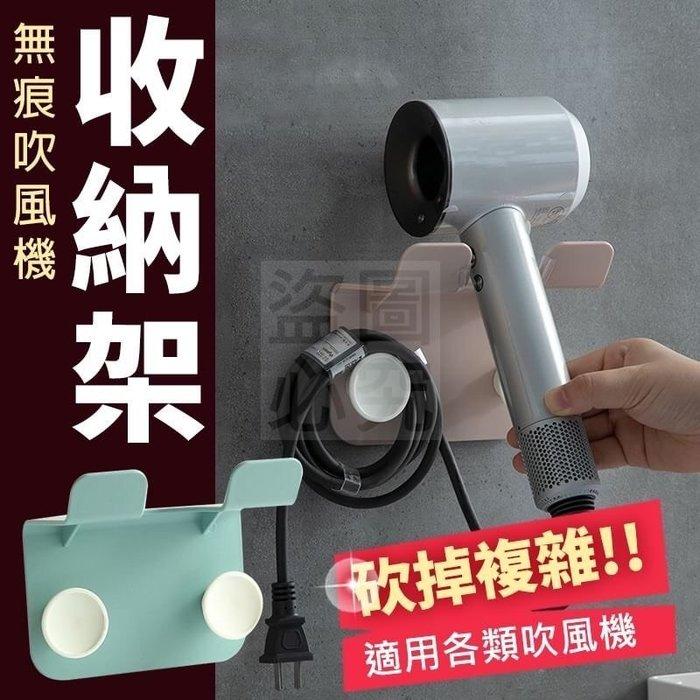 無痕吹風機收納架 吹風機架 吹風機筒掛架 衛浴收納架 置物架【S & C】柒時尚