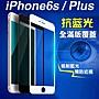 【C96】滿版 全屏 抗藍光 iPhone X XS 8 7 ...