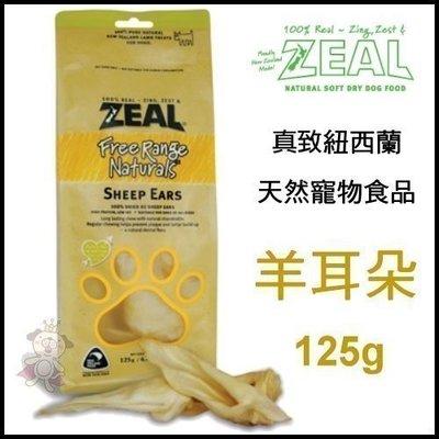【ZEAL真致】 100%紐西蘭寵物點心《羊耳朵》125g 狗零食