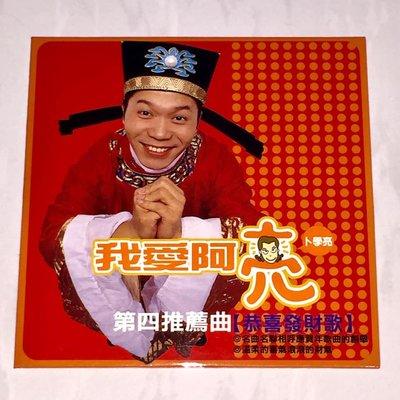 卜學亮 2000 恭喜發財歌 [ 我愛阿亮 第四推薦曲 ] 豐華唱片 台灣版 宣傳單曲 CD / 超跑情人夢