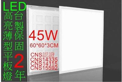 (安光照明)LED薄型直下式平板燈LED輕鋼架燈45W全電壓正白光6500K/LED面板燈 LED燈(台灣製造保固2年)