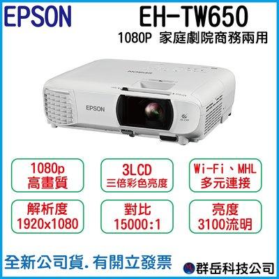 ※加LINE詢問享最低價※ EPSON EH-TW650 家庭劇院投影機