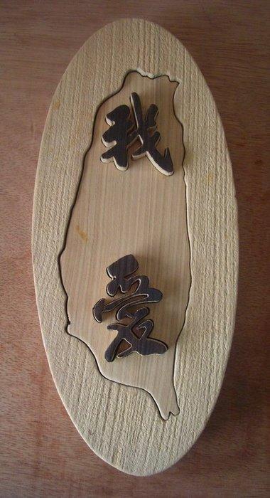(禪智木之藝)立體字木雕 樟木 立體字 雕刻 立體雕刻藝術 工廠直營-我愛台灣