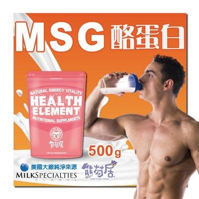 """熊芶居""""酪蛋白~MSG(500G)""""即溶/乳糖不耐者選擇/重訓首選/長效緩慢釋放型-可搭-麩醯氨酸/ HMB/肉鹼"""