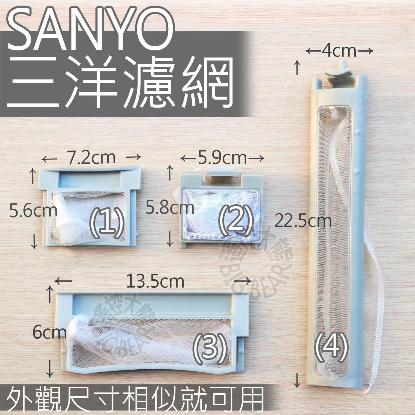 【2個郵寄$100】SANYO 三洋洗衣機濾網棉絮過濾網過濾網