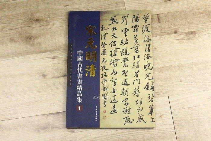 韓非子小舖~ 宋元明清 中國古代書畫精品集1 中國書畫出版社