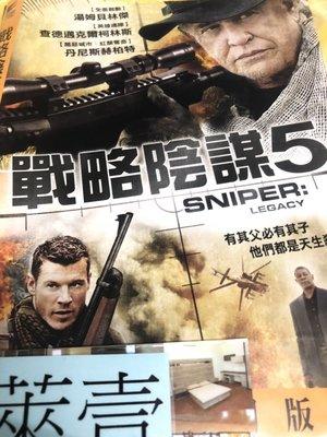 萊壹@51561 DVD【戰略陰謀5】全賣場台灣地區正版片