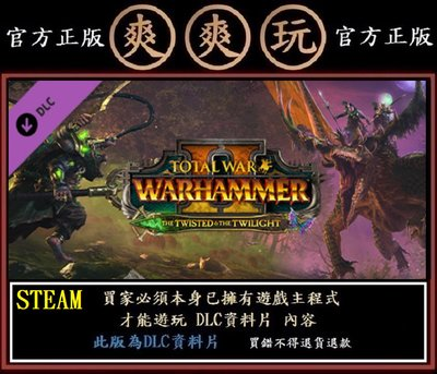 PC版 爽爽玩 Total War: WARHAMMER II - The Twisted & The Twilight