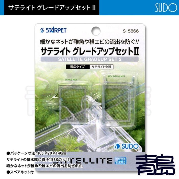 A。。。青島水族。。。S 5866日本SUDO-----外掛式產卵飼育隔離箱 專用流失網配件 小魚 小蝦 仔魚 防護網