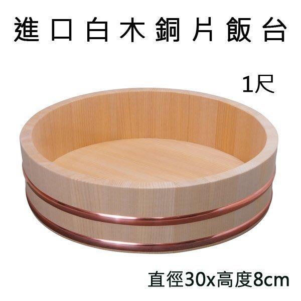 【無敵餐具】進口白木銅片飯桶 1尺 30x8cm 壽司飯桶/豆花桶/木飯桶 量多另享優惠歡迎來店看貨【V0021】
