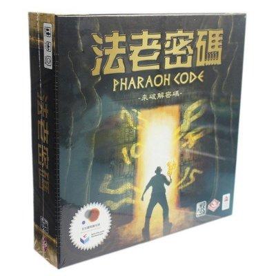 2 PLUS 法老密碼 桌遊 Q025/一盒入(定690) 大富翁桌遊系列 (繁體中文版) 桌上遊戲