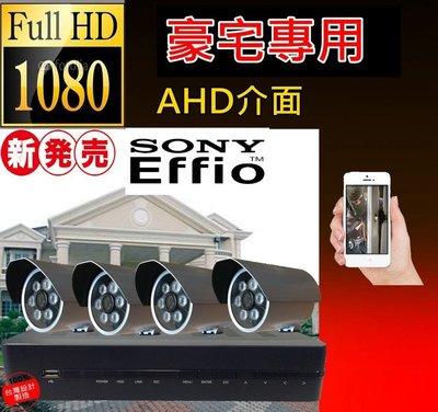 僅限5組!!可取DIY套餐,(高雄,監視器)4路數位監控H.265監控DVR主機+4支SONY晶片紅外線攝影機