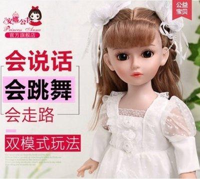 【興達生活】安娜公主會說話的娃娃智能對話 仿真走路跳舞洋娃娃兒童玩具女孩