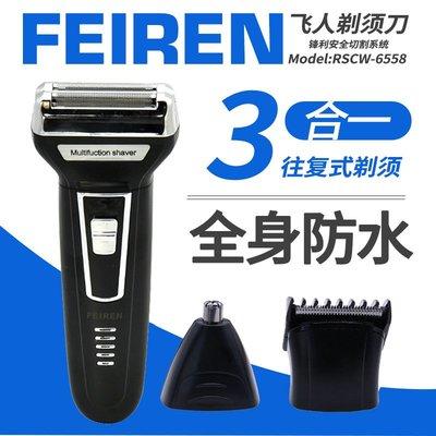 韓索依的賣場Multifunctional electric shaver 4d dual battery full body