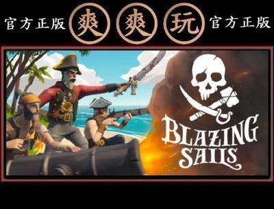 PC版 爽爽玩 STEAM 熾烈之帆:海盜大逃殺 Blazing Sails: Pirate Battle Royale