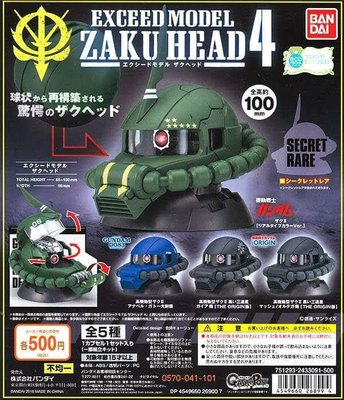 ☆DumpyToy☆現貨 BANDAI 扭蛋 鋼彈 薩克頭4 P4 ZAKU HEAD EXCEED MODEL 全4種