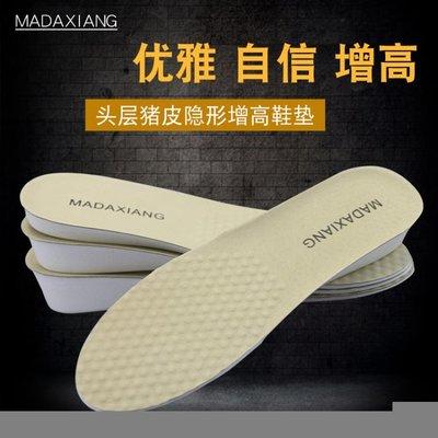 內增高鞋墊隱形男女式舒適真皮防臭豬皮透氣休閒全墊 JD4029