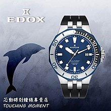 EDOX 水中冠軍Delfin潛水錶 E53015-357BUNCA-BUIN