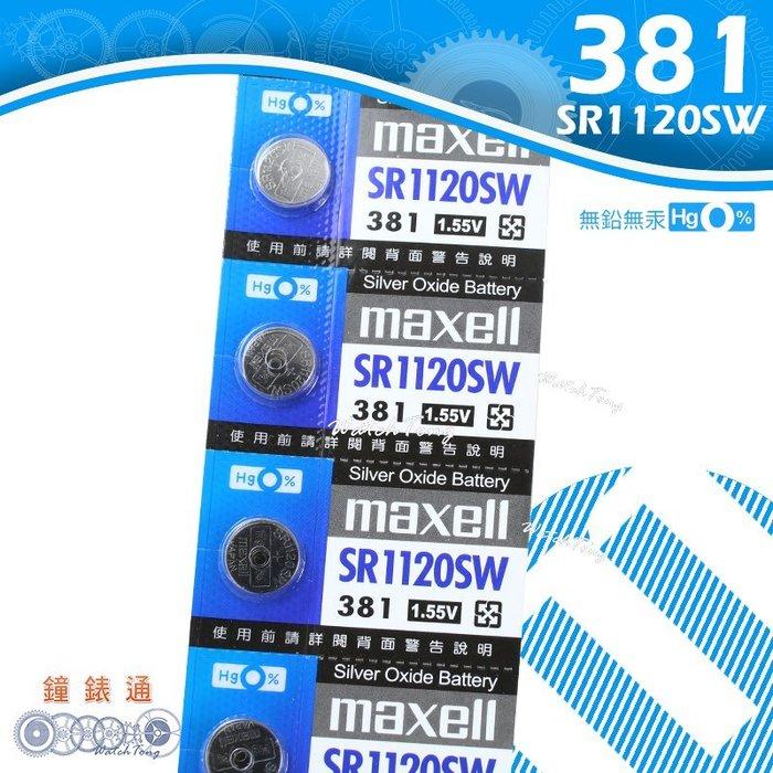 【鐘錶通】《四送一》maxell 日本製 381 SR1120SW / 手錶電池 / 鈕扣電池 / 水銀電池 / 單顆售