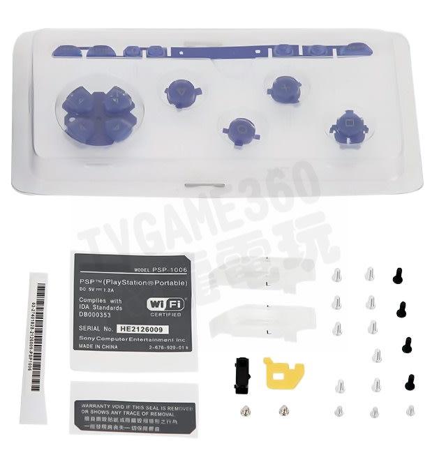 【出清商品】SONY PSP 1000 1007 副廠 按鍵組 按鈕 類比 專業維修 快速維修 深藍色 含螺絲 台中恐龍
