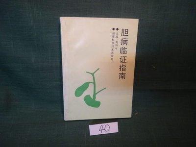 【愛悅二手書坊 20-17】?病臨証指南 劉炳午 編著 湖南科學技朮出版社