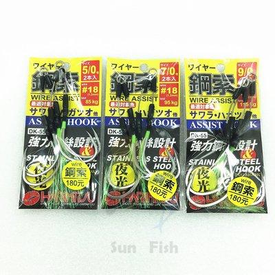 《三富釣具》HARIMITSU 鋼索鐵板鉤 DK-55 (1.2mm鋼絲)-5/0 7/0 9/0