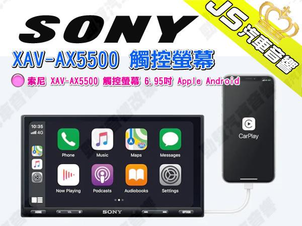 勁聲汽車音響 SONY 索尼 XAV-AX5500 觸控螢幕 6.95吋 Apple Android