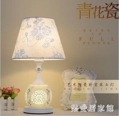 歐式陶瓷現代簡約臥室床頭燈喂奶客房廳個性創意浪漫調光布藝台燈 QG6385--橘子醬